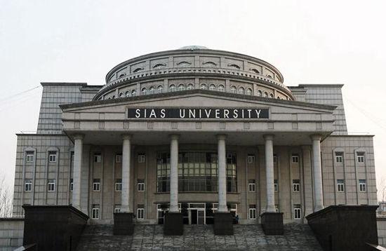 河南郑州西亚斯国际学院