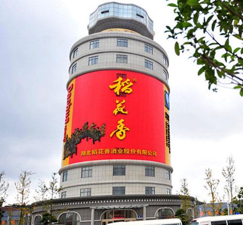 湖北宜昌酒瓶建筑