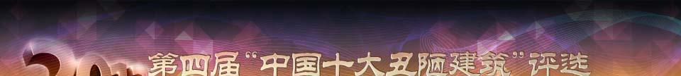 2013第四届中国十大丑陋建筑评选