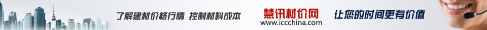 ICC慧讯网