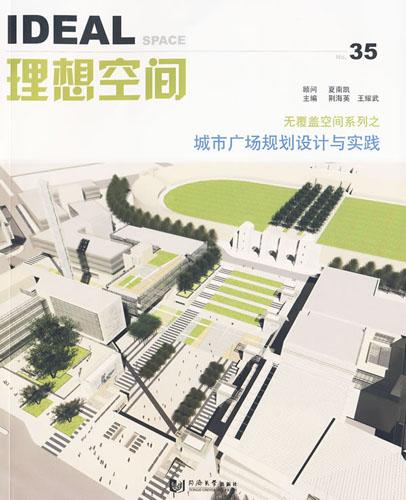 城市广场规划设计与实践