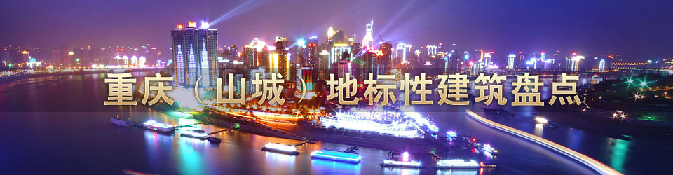 从解放碑到双子塔,大剧院到国泰艺术中心,城市地标的变迁反映了重庆这